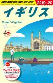 地球の歩き方 ガイドブック A02 イギリス 2019年~2020年版