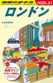 地球の歩き方 ガイドブック A03 ロンドン 2020年~2021年版