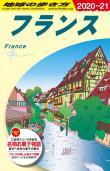 地球の歩き方 ガイドブック A06 フランス 2020年~2021年版