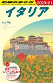 地球の歩き方 ガイドブック A09 イタリア 2020年~2021年版