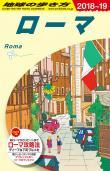 地球の歩き方 ガイドブック A10 ローマ 2018年~2019年版