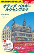 地球の歩き方 ガイドブック A19 オランダ ベルギー ルクセンブルク 2021年~2022年版