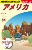 地球の歩き方 ガイドブック B01 アメリカ 2019年~2020年版