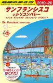 地球の歩き方 ガイドブック B04 サンフランシスコとシリコンバレー 2019年~2020年版