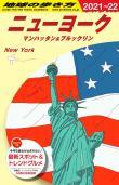 地球の歩き方 ガイドブック B06 ニューヨーク マンハッタン&ブルックリン 2021年~2022年版