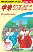 地球の歩き方 ガイドブック B20 中米 2018年~2019年版