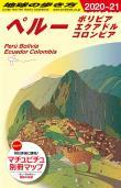 地球の歩き方 ガイドブック B23 ペルー ボリビア エクアドル コロンビア 2020年~2021年版