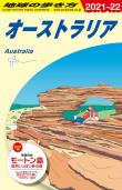 地球の歩き方 ガイドブック C11 オーストラリア 2021年~2022年版