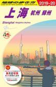 地球の歩き方 ガイドブック D02 上海 杭州 蘇州 2019年~2020年版