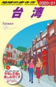 地球の歩き方 ガイドブック D10 台湾 2020年~2021年版