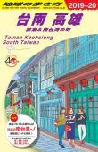地球の歩き方 ガイドブック D13 台南 高雄 屏東&南台湾の町 2019年〜2020年版