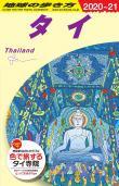 地球の歩き方 ガイドブック D17 タイ 2020年~2021年版