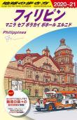 地球の歩き方 ガイドブック D27 フィリピン 2020年~2021年版