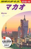 地球の歩き方 ガイドブック D33 マカオ 2018年〜2019年版