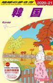 地球の歩き方 ガイドブック D37 韓国 2020年~2021年版