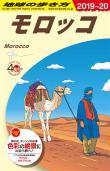 地球の歩き方 ガイドブック E07 モロッコ 2019年~2020年版