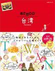 地球の歩き方 aruco 30 台湾 2019年~2020年版