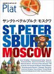地球の歩き方 Plat 18 サンクトペテルブルク/モスクワ
