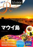地球の歩き方 Resort Style R03 マウイ島 2019年~2020年版