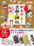地球の歩き方 御朱印シリーズ 21 御朱印でめぐる京都の神社 週末開運さんぽ