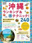 地球の歩き方 ランキング  沖縄 ランキング&マル得テクニック!