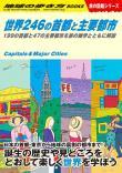 地球の歩き方 旅の図鑑 W04 世界246の首都と主要都市 199の首都と47の主要都市を旅の雑学とともに解説