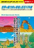 地球の歩き方 W  世界の魅力的な奇岩と巨石139選 不思議とロマンに満ちた岩石の謎を旅の雑学とともに解説