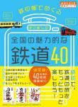 地球の歩き方 BOOKS  鉄印帳でめぐる全国の魅力的な鉄道40