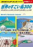 地球の歩き方 旅の図鑑 W05 世界のすごい島300 多彩な魅力あふれる世界と日本の島々を旅の雑学とともに解説