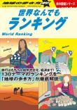 地球の歩き方 旅の図鑑 W06 地球の歩き方的!世界なんでもランキング