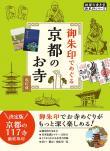 地球の歩き方 御朱印シリーズ 02 御朱印でめぐる京都のお寺