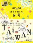 地球の歩き方 aruco  東京で楽しむ台湾