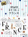 地球の歩き方 aruco  東京で楽しむフランス