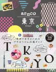地球の歩き方 aruco  東京