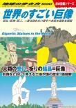 地球の歩き方 旅の図鑑 W08 世界のすごい巨像巨仏・巨神・巨人。一度は訪れたい愛すべき巨大造形を解説