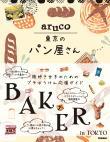 地球の歩き方 aruco  東京のパン屋さん
