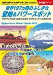 地球の歩き方 旅の図鑑 W10 世界197ヵ国のふしぎな聖地&パワースポット