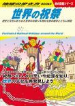 地球の歩き方 旅の図鑑 W11 世界の祝祭 歴史と文化に彩られた世界のお祭り&祝日を旅の雑学とともに解説