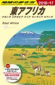 地球の歩き方 ガイドブック E09 東アフリカ ウガンダ/エチオピア/ケニア/タンザニア 2016年~2017年版
