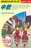 地球の歩き方 ガイドブック A25 中欧 2017年~2018年版