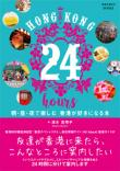 地球の歩き方 BOOKS  Hong Kong 24 hours 朝・昼・夜で楽しむ 香港が好きになる本