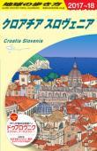 地球の歩き方 ガイドブック A34 クロアチア/スロヴェニア 2017年~2018年版