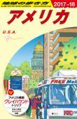 地球の歩き方 ガイドブック B01 アメリカ 2017年~2018年版