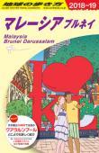地球の歩き方 ガイドブック D19 マレーシア ブルネイ 2018年~2019年版