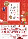 地球の歩き方 BOOKS  日本全国 開運神社 このお守りがすごい!