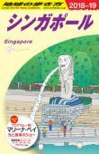 地球の歩き方 ガイドブック D20 シンガポール 2018年~2019年版
