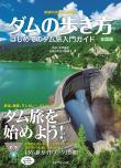 地球の歩き方 BOOKS  ダムの歩き方 全国版 ~はじめてのダム旅入門ガイド