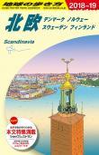 地球の歩き方 ガイドブック A29 北欧 2018年~2019年版