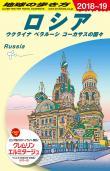地球の歩き方 ガイドブック A31 ロシア 2018年〜2019年版