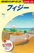地球の歩き方 ガイドブック C06 フィジー 2018年~2019年版